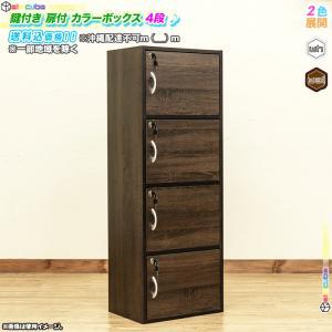 カラーボックス 4段 鍵付き 扉付き 収納ボックス 本棚 収納 棚 整理棚 収納 ラック 背面化粧仕上げ