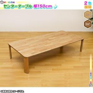 センターテーブル 幅150cm 天然木製 ローテーブル 座卓 天然木 テーブル 食卓 折りたたみ テーブル 傷防止フェルト付|zak-kagu