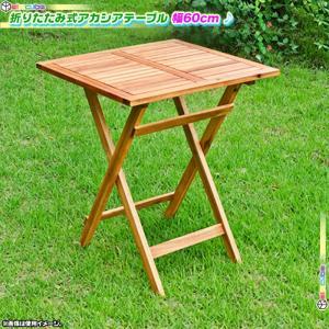 ガーデンテーブル 折りたたみ テーブル アウトドアテーブル 幅60cm 折り畳みテーブル 机 ガーデン インテリア アカシア材|zak-kagu