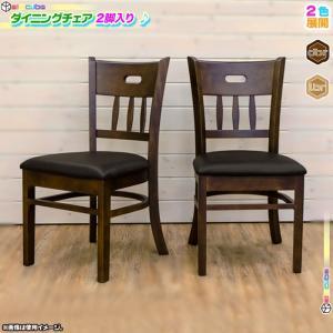 天然木 ダイニングチェア リビングチェア 座面PVC ダイニング 椅子 食卓チェア 同色2脚セット|zak-kagu