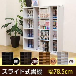 スライド式 コミックラック 本棚 大容量 収納ラック 幅78.5cm 書棚 CDラック DVDラック 収納棚 転倒防止用金具付|zak-kagu