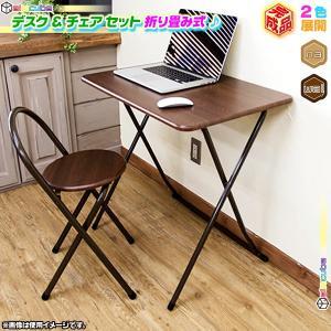 折りたたみ デスク チェアセット コンパクトテーブル 作業台 折り畳みテーブル 椅子セット 補助デスク 2色展開|zak-kagu