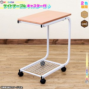 コの字型 サイドテーブル 網棚付き ベッドテーブル 介護 介...
