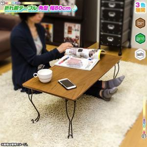 猫脚 テーブル 幅80cm 折りたたみ テーブル 角型 座卓 センターテーブル ローテーブル レトロ 机 折り畳み式|zak-kagu