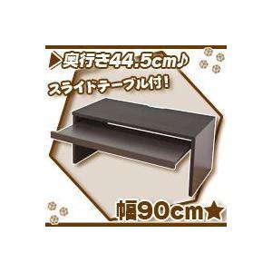パソコンデスク ロータイプ 幅90cm/茶(ブラウン) 文机 ローデスク PCデスク スライドテーブル搭載|zak-kagu