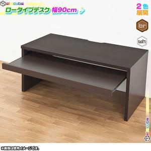 パソコンデスク ロータイプ 幅90cm 文机 ローデスク PCデスク スライドテーブル搭載|zak-kagu