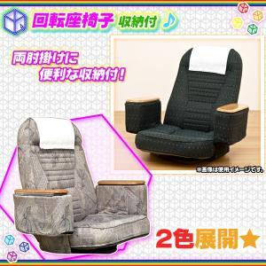 回転座椅子 両肘掛収納付 座椅子 和室椅子 和 椅子 座敷椅子 座面回転 和室 イス リクライニングチェア ヘッドカバー付 zak-kagu