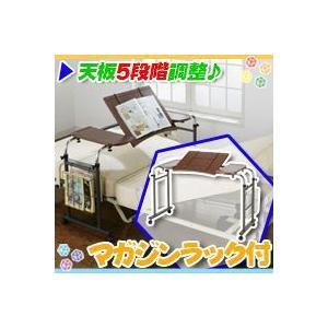 天板5段階調整 ベッドテーブル 補助テーブル ベッド用テーブル 介護テーブル キャスター付|zak-kagu
