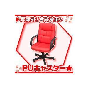 昇降チェア 合皮レザー/赤(レッド) オフィスチェア イス パソコンチェア ロッキング&キャスター付|zak-kagu