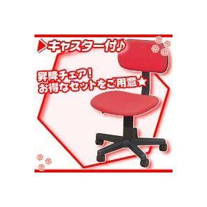 昇降式オフィスチェア/赤(レッド) パソコンチェア 会議椅子 学習机椅子 キャスター付|zak-kagu