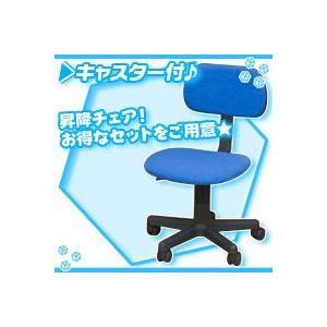 昇降式オフィスチェア/青(ブルー) パソコンチェア 会議椅子 学習机椅子 キャスター付|zak-kagu