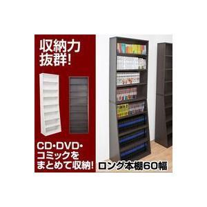 壁面本棚 幅60cm 高さ180cm 大型本棚 ウォールシェルフ 書籍棚 CDラック DVDラック 下段A4サイズ収納可|zak-kagu