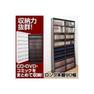 壁面本棚 幅90cm 高さ180cm 大型本棚 ウォールシェルフ 書籍棚 CDラック DVDラック 下段A4サイズ収納可|zak-kagu