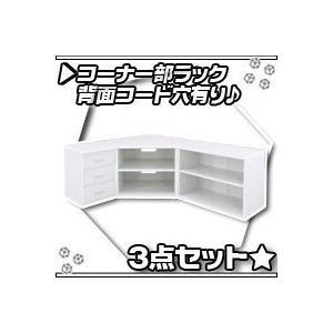 コーナーテレビ台 収納セット/白(ホワイト) TV台 AV収納 ローボード 薄型テレビ対テレビボード応|zak-kagu