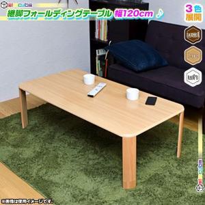 折りたたみ脚 テーブル 幅120cm 奥行60cm 高さ2段階調節可 座卓 食卓 センターテーブル フォールディングテーブル 継脚|zak-kagu