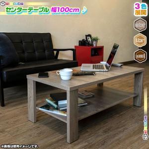 センターテーブル 幅100cm ローテーブル スクエアテーブル リビングテーブル コーヒーテーブル 食卓 座卓 棚付|zak-kagu