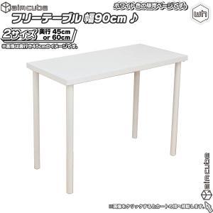 フリーテーブル 幅90cm/白(ホワイト) フリーデスク 会議テーブル パソコンデスク 作業台 奥行45cmまたは60cmの写真