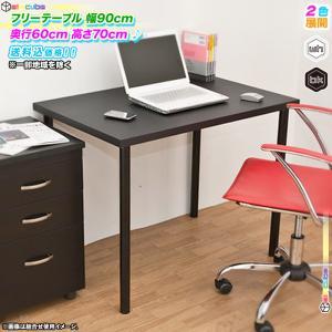 フリーテーブル 幅90cm 奥行き60cm 高70cm フリーデスク 作業台 机  パソコンデスク シンプル 会議 デスク 食卓 テレワークにも最適|zak-kagu