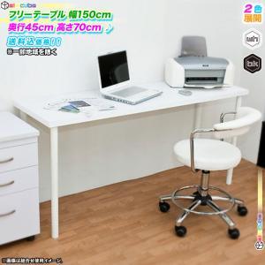 《 フリーテーブル 幅150cm フリーデスク PCデスク パソコンデスク 作業台 会議テーブル 奥...