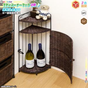 ラタン素材 コーナーラック2段 トイレ収納 サニタリーラック 手編み仕様|zak-kagu