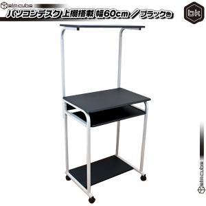 パソコンデスク スライドテーブル搭載 幅60cm / 黒 ( ブラック ) PCデスク プリンターラック付 机 デスク 作業台 キャスター付|zak-kagu