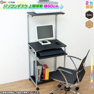 パソコンデスク スライドテーブル搭載 幅60cm PCデスク プリンターラック付 机 デスク 作業台 キャスター付|zak-kagu