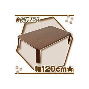 折りたたみテーブル 幅120cm/茶(ブラウン) センターテーブル リビングテーブル 天然木製|zak-kagu