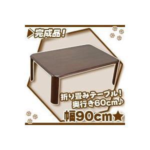 折りたたみテーブル 幅90cm/茶(ブラウン) リビングテーブル 座卓 折畳みテーブル 天然木製|zak-kagu