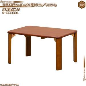 天然木製 ローテーブル 幅60cm / 茶 ( ブラウン ) テーブル センターテーブル ちゃぶ台 コンパクト 折りたたみ テーブル 座卓 作業台 傷防止フェルト付|zak-kagu