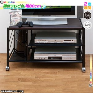 棚付 テレビ台 幅80cm 縦置きゲーム対応 Wii対応ラック XBOX360対応 TV台 キャスター付|zak-kagu