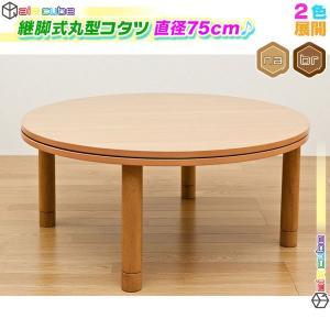 継足こたつテーブル 幅75cm ラウンドテーブル コタツ ローテーブル 丸型こたつ 円形 コタツ カジュアルこたつ 消臭機能付ヒーター|zak-kagu