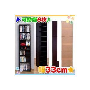 コミックラック 幅33cm 本棚 書棚 CDラック DVDラック 収納棚 転倒防止用金具付|zak-kagu