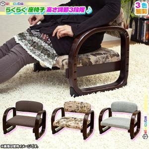 和風座椅子 アームレスト付 高齢者向け椅子 老人用座いす 座敷チェア 正座椅子 高さ調節3段階|zak-kagu