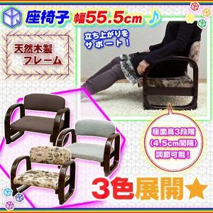 和風座椅子 アームレスト付 高齢者向け椅子 老人用座いす 座敷チェア 正座椅子 高さ調節3段階|zak-kagu|02