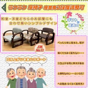 和風座椅子 アームレスト付 高齢者向け椅子 老人用座いす 座敷チェア 正座椅子 高さ調節3段階|zak-kagu|03