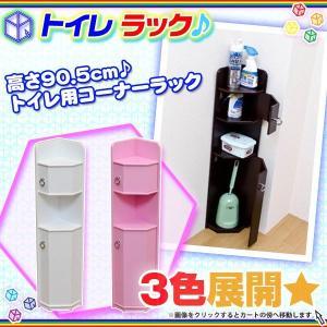 トイレコーナーラック トイレラック トイレ収納ラック お手洗いラック 掃除用具入れ|zak-kagu|02