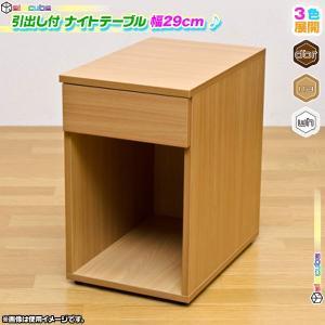 ナイトテーブル 幅29cm 引出し収納付 ベッドサイドテーブル ソファサイドテーブル マガジン収納 背面化粧仕上げ zak-kagu
