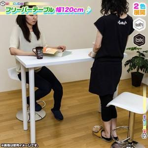 《バーテーブル 幅120cm 高さ90cm テーブル 作業台 フリーテーブル 奥行き45cm 会議テ...