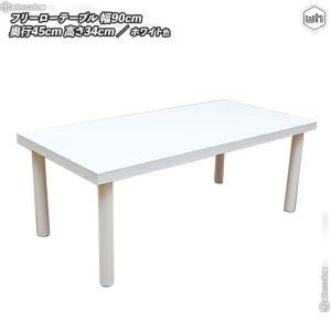 ローテーブル 幅90cm/白(ホワイト) フリーテーブル フリーデスク☆食卓 作業台 文机 奥行45cmまたは60cm|zak-kagu