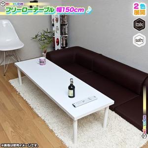 ローテーブル 幅150cm フリーテーブル フリーデスク 食卓 作業台 文机 奥行45cm 60cm|zak-kagu