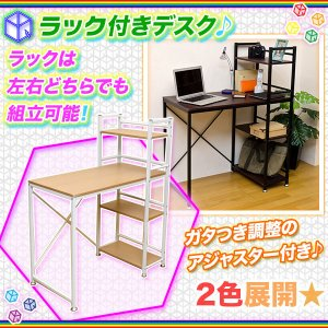 サイドラック付 パソコンデスク 幅90.5cm PCデスク 事務机 アジャスター付|zak-kagu
