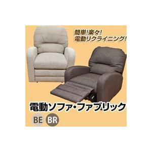 電動リクライニングソファ 1人用 リモコン付 電動ソファー 無段階調整式ソファ フットレスト ファブリック仕様|zak-kagu