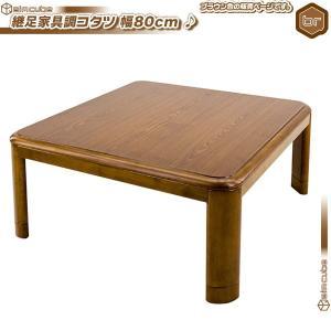 継脚式 こたつ テーブル 石英管 コタツ センターテーブル 幅80cm /茶(ブラウン) 家具調コタツ ローテーブル 和風 座卓 食卓 角丸 高さ調節可能|zak-kagu