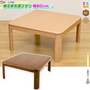 継脚式 こたつ テーブル 石英管 コタツ センターテーブル 幅80cm 家具調コタツ ローテーブル 和風 座卓 食卓 角丸 高さ調節可能|zak-kagu