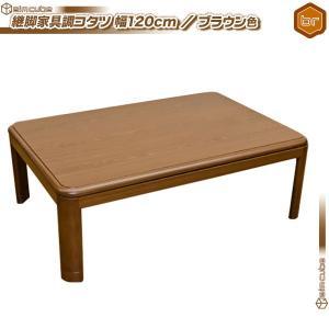 継脚式 こたつ テーブル 石英管 コタツ センターテーブル 幅120cm /茶(ブラウン) 家具調コタツ ローテーブル 和風 座卓 食卓 角丸 高さ調節可能|zak-kagu
