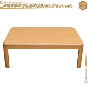 継脚式 こたつ テーブル 石英管 コタツ センターテーブル 幅120cm /ナチュラル色 家具調コタツ ローテーブル 和風 座卓 食卓 角丸 高さ調節可能|zak-kagu