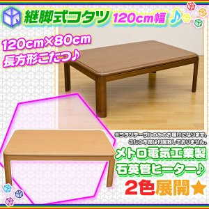 継脚式 こたつ テーブル 石英管 コタツ センターテーブル 幅120cm 家具調コタツ ローテーブル 和風 座卓 食卓 角丸 高さ調節可能|zak-kagu