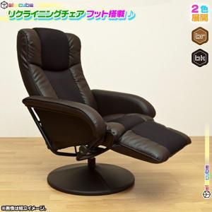 リクライニングチェア フットレスト付 椅子 リラックスチェア パーソナルチェア 合成皮革|zak-kagu