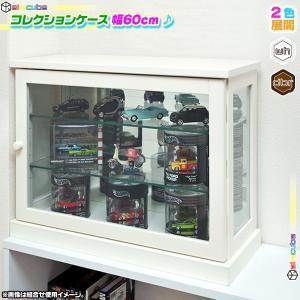 コレクションケース 幅60cm フィギュアケース 収納ケース 飾り棚 ショーケース 背面ミラー仕様|zak-kagu