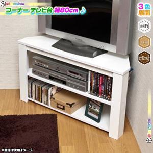コーナーテレビ台 幅80cm テレビボード TV台 TVボード ローボード コーナーラック 背面コード穴付|zak-kagu